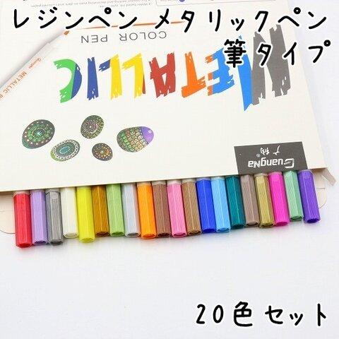 レジンペン メタリックペン 筆ペンタイプ 20色セット c124