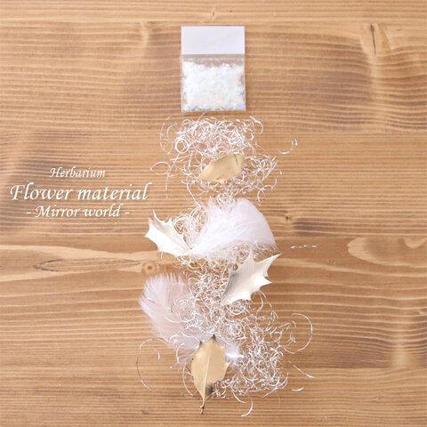 【ハーバリウムキット】 ハーバリウム 花材セット1本分 (鏡の世界)