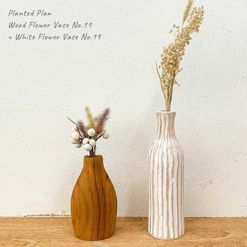 【2点セット】 花瓶 No.11 一輪挿し & No.19 木製 フラワーベース ドライフラワー 玄関インテリア ニッチ 置き物