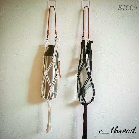 【2個set!】マクラメボトルホルダー ホワイト&ブラック(BT005))