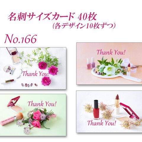 No.166  コスメと花    名刺サイズサンキューカード  40枚