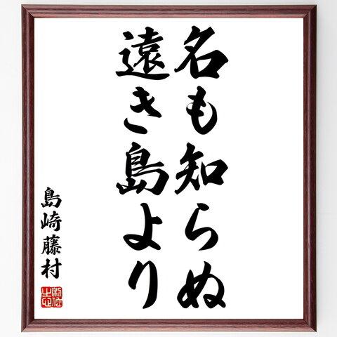 島崎藤村の名言書道色紙「名も知らぬ遠き島より」額付き/受注後直筆(Z8913)