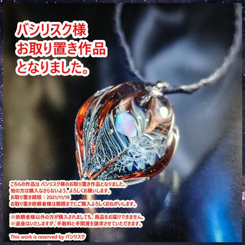 【バシリスク様お取り置き品】きらめく宇宙ペンダント 鬼灯 /202111019-2