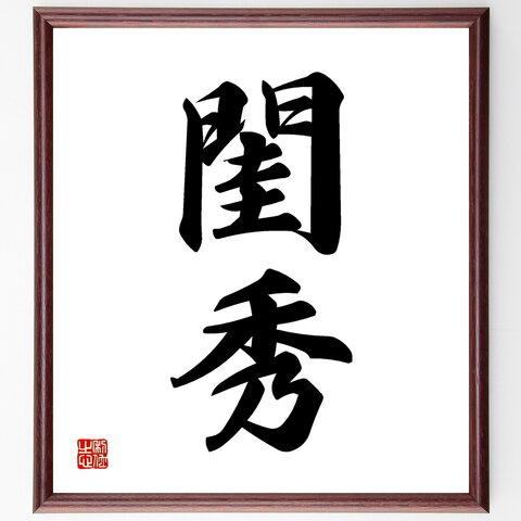 二字熟語書道色紙「閨秀」額付き/受注後直筆(Z5505)