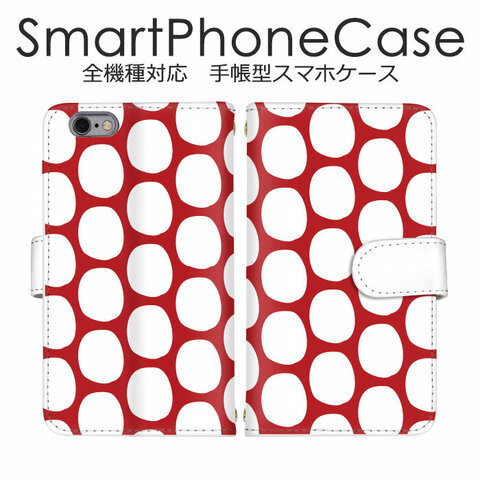 【dot-001-C】手帳型ケース スマホケース 全機種対応 イラスト