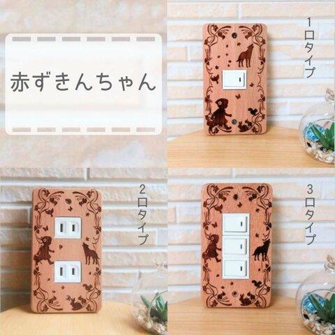 〔物語シリーズ:赤ずきんちゃん〕コンセントカバー スイッチカバー 木製 久善オリジナルデザイン