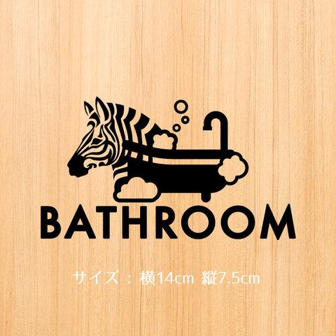 165【賃貸OK!】シマウマバスルームドアステッカー