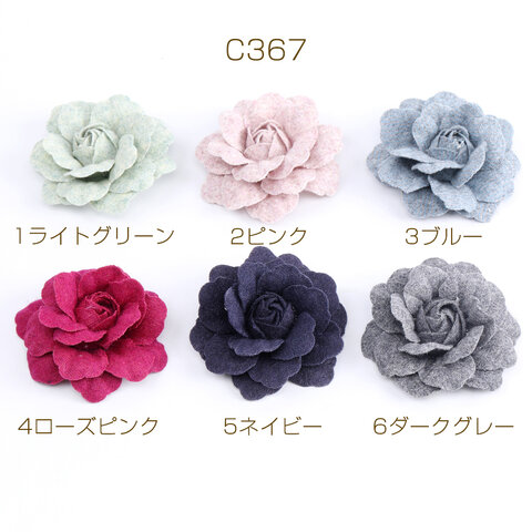 C367-4  6個  フラワーパーツ クラフト 貼り付けパーツ 52mm 3×(2ヶ)