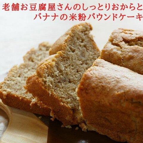 老舗京豆腐屋さんのしっとりおからとバナナのパウンドケーキ【カラダにいいもの、おうちでほっこり楽しもう〜No egg,no milk】