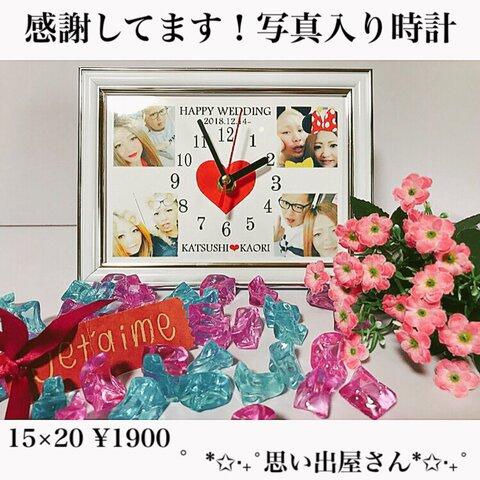 感謝してます❤︎!写真入り時計❤︎誕生日プレゼント.バレンタインのプレゼントにも
