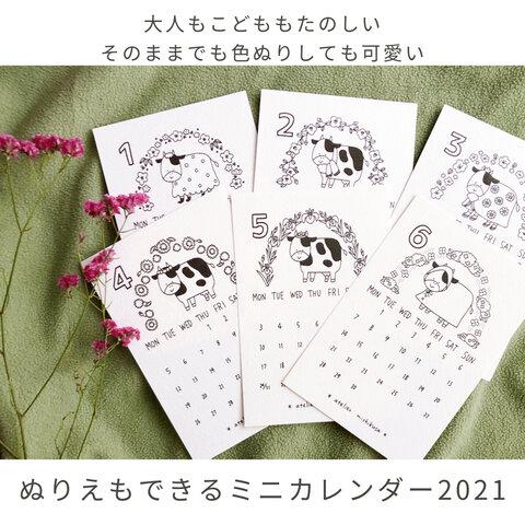 うしとお花のぬりえもできるミニカレンダー2021 atelier michikusa(アトリエ みちくさ)