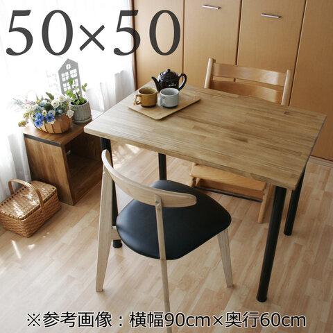 ヴィンテージカラーのミニスクエアテーブル:幅50cm×奥行50cm×高さ72cm【スクエアテーブル】【サイドテーブル】【男前インテリア】