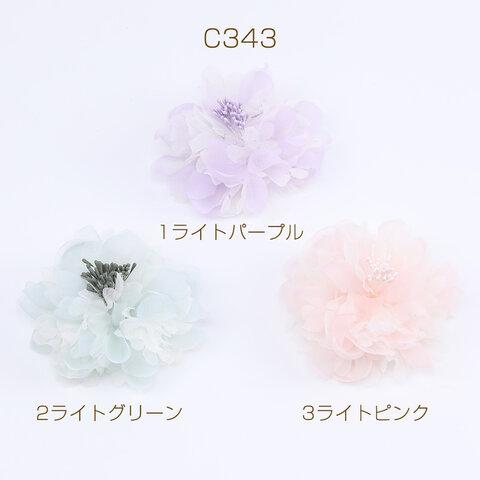 C343-1  2個  フラワーパーツ クラフト 貼り付けパーツ 9cm 2×(1ヶ)