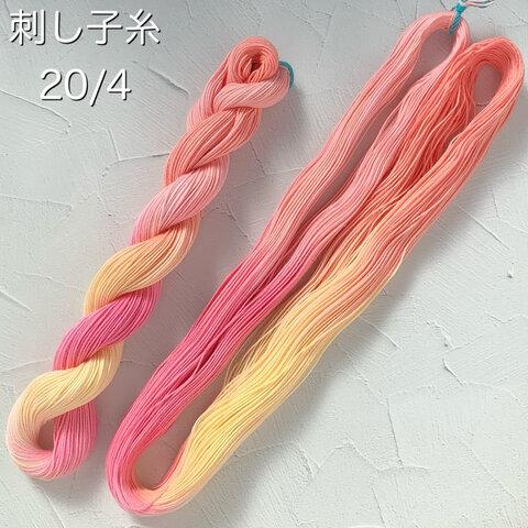 『ハピネスⅡ』刺し子糸 20/4[Col.1022]アートヤーン 手染め糸