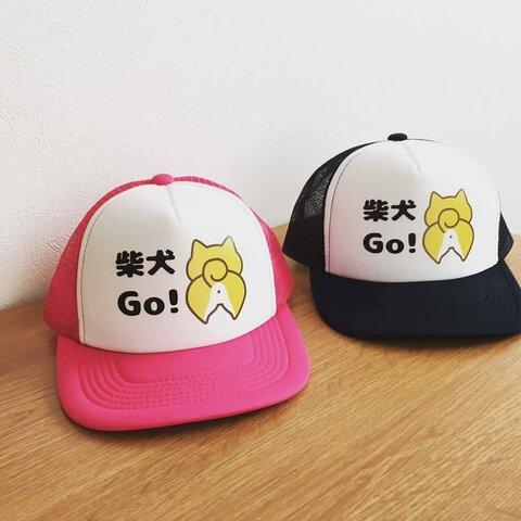 柴犬のキャップ 柴犬GO!メッシュキャップ 柴犬の帽子(ピンク)