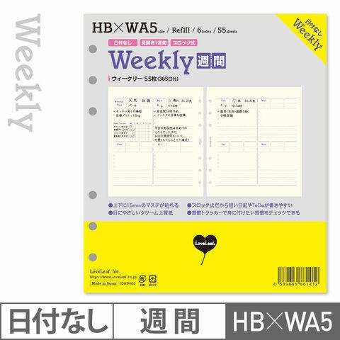 HB×WA5 ウィークリー システム手帳 リフィル