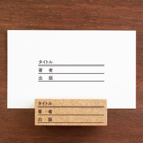 手帳スタンプ 読書記録 タイトル(b-097)はんこ ハンコ