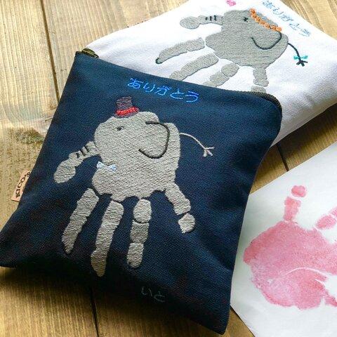 【オーダーメイド】手形アート象さんの刺繍ポーチ