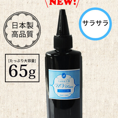 ハイコスパレジン液 【サラサラタイプ】 65g UVレジン液 ハードタイプ レジンクラフト用レジン液