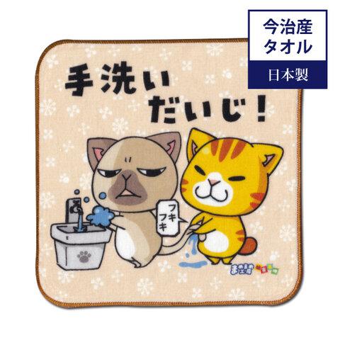 10月限定1320円→1200円 今治タオル まめ猫ハンドタオル 手洗い大事 HT-4