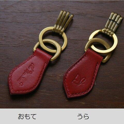 手縫いのキーホルダー(革色:ワインレッド)【受注生産】【送料込み】