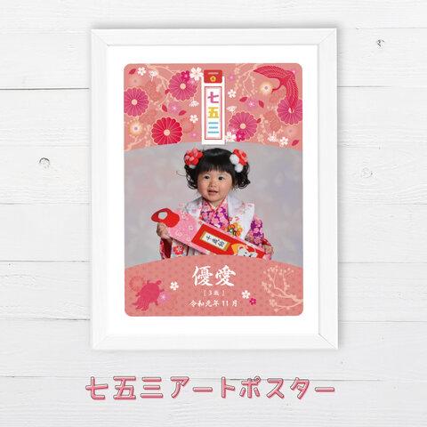 七五三アートポスター 和-桃色 A4