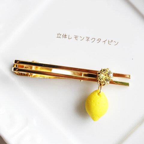 立体レモンネクタイピン【日本製】 M-268