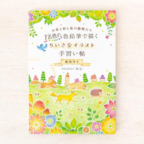 """絵のおはなし。絵の本 """"12色の色鉛筆で描く ちいさなイラスト手習い帖: お花と街と森の動物たち"""" PB-4"""