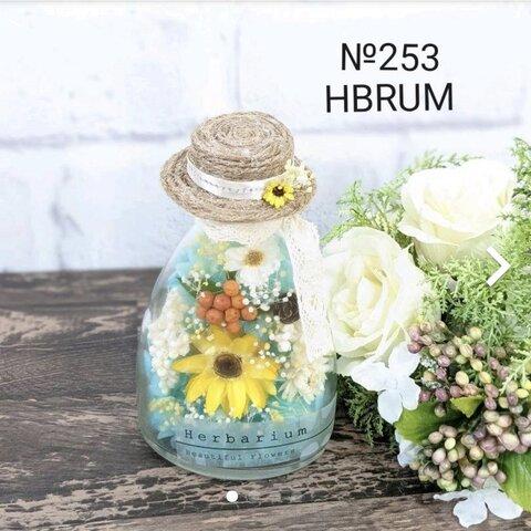 №253 ハーバリウム  ボトルフラワー ブルーガーデン