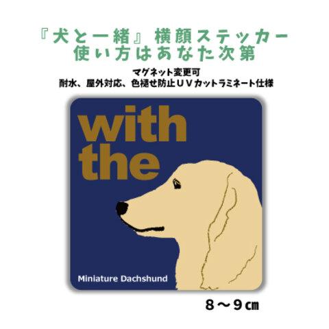 ミニチュアダックスフンド クリーム   DOG IN CAR シール『犬と一緒』横顔ステッカー 車 玄関 マグネット変更可