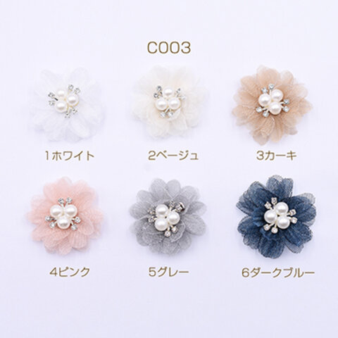 C003-3  6個 フラワーパーツ クラフト パールと石付き蕊の花 50mm  3x【2ヶ】