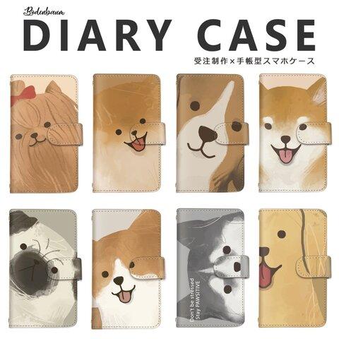 【d-512】受注製作 人気 水彩 犬 スマホケース 手帳型 ケース ペット iPhone13 アンドロイド ストラップホール付き