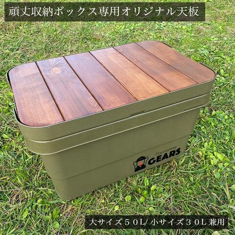 トランクカーゴ・頑丈収納ボックス専用オリジナル天板 大サイズ・50L/小サイズ・30L兼用