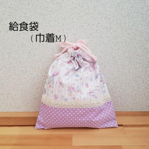 給食袋(巾着 M)☆ユニコーン×ドット(パープル)