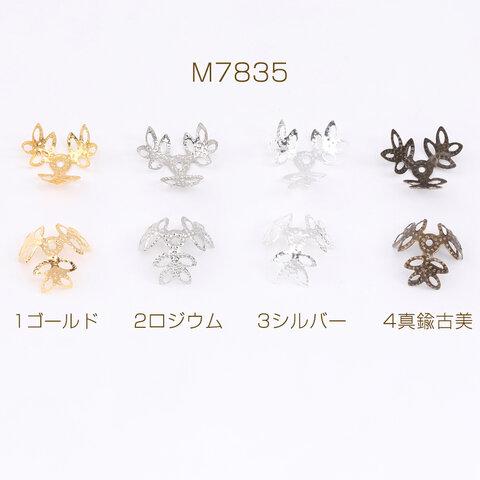 M7835-1  90g  最安値挑戦中!ビーズキャップパーツ メタル花座パーツ 座金 フラワーチャームパーツ 12×12mm  3×30g(約265ヶ)