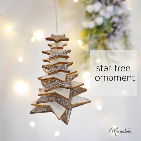 クリスマスツリー/wood star tree