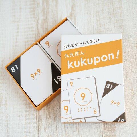「kukupon!(くくぽん)」九九を学ぶカードゲーム