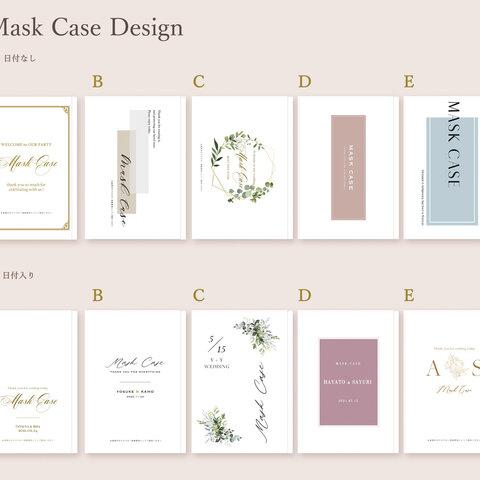 1枚45円〜 結婚式・イベントに 紙製マスクケース  <日付・名入れ可>