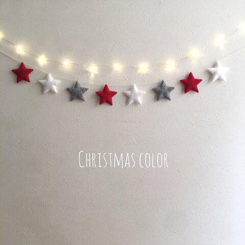 【期間限定再販】クリスマスカラー☆スターガーランド