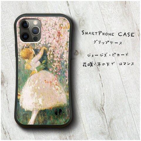 【 ジョージズ ピカード 花咲く木の下で ロマンス】スマホケース グリップケース 全機種対応 絵画 iPhone12 mini 12Pro レトロ