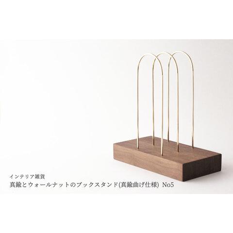 【新作】真鍮とウォールナットのブックスタンド(真鍮曲げ仕様) No5