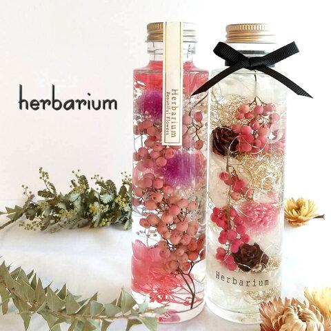 ハーバリウム2本セット! 可愛いベリーのハーバリウム&シャンパンホワイト ~秋冬インテリア~ プレゼント  お祝い    母の日 誕生日 クリスマスギフト