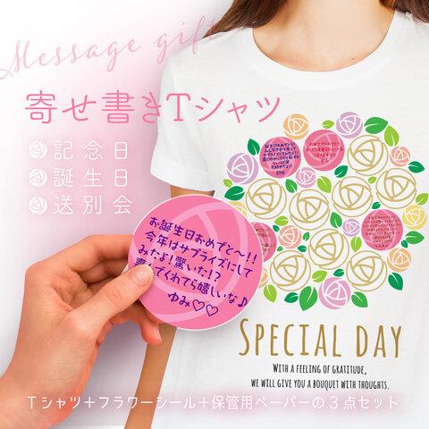 【寄せ書きTシャツ】想いを咲かせるメッセージギフトです!〈送料無料〉