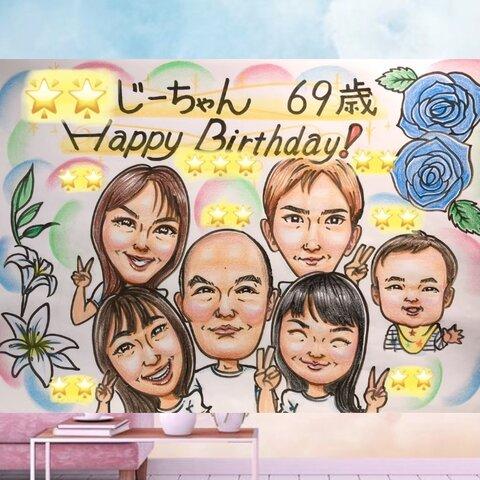 似顔絵【ファミリー 】オーダーページ パステルタッチ 記念日 誕生日 プレゼント