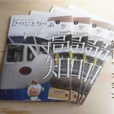 旅マガジン ひつじとりっぷ ② 高知特集号