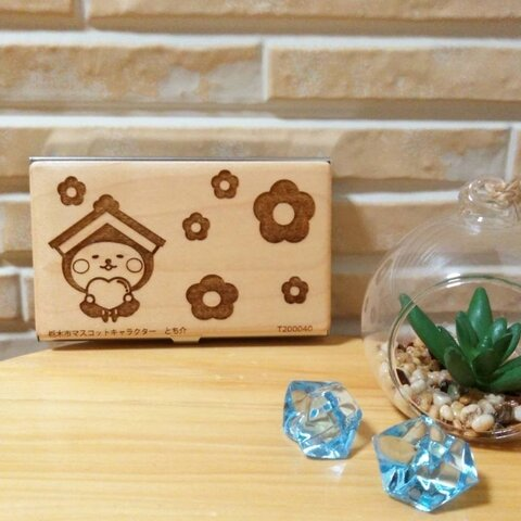 とち介の木製名刺入れ カードケース 栃木市【専用ギフトBOXなし】 MTー1