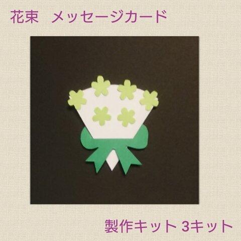 花束 メッセージカード 製作キット  3セット