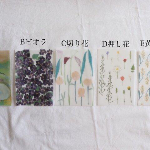 選べるお花柄栞セット