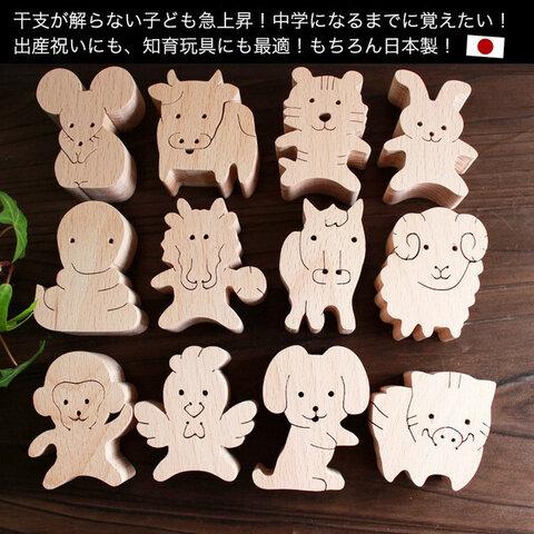 「干支おぼえ隊」 知育 木 ギフト 玩具 置物 正月飾り 2021年 牛 丑