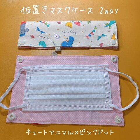 仮置きマスクケース 2way キュートアニマル × ピンクドット